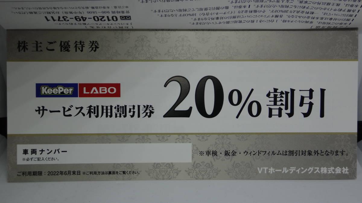 VTホールディングス 株主優待券一式 有効期限2022年6月末日_画像5