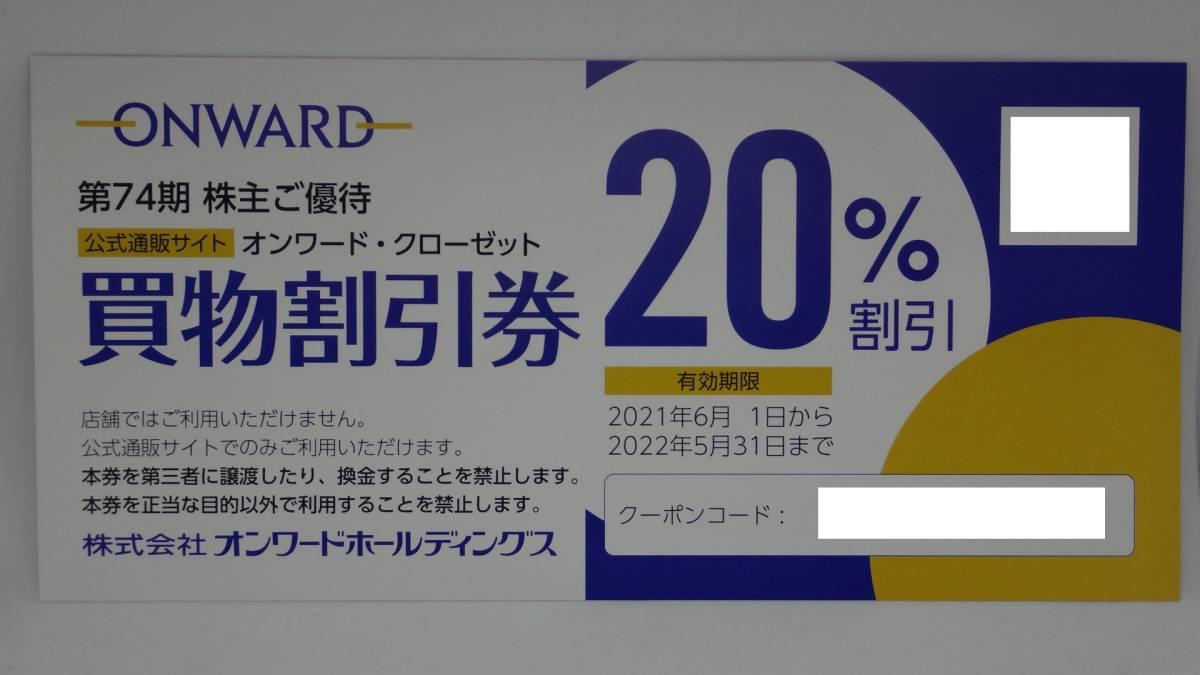 オンワードホールディングス ONWARD オンワード・クローゼット 株主優待券 20%割引券6枚セット 有効期限2022/5/31_画像1