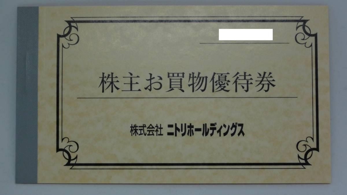 ニトリホールディングス 株主優待券 10%割引券5枚セット_画像1