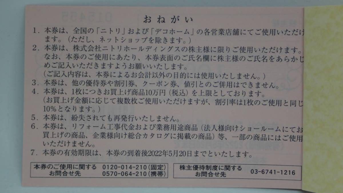 ニトリホールディングス 株主優待券 10%割引券5枚セット_画像3