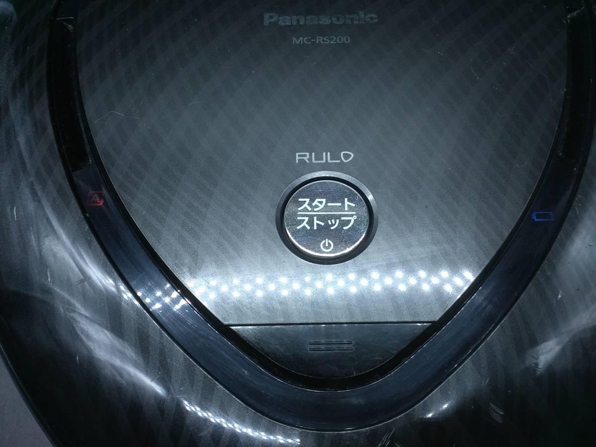 ◇ ロボット掃除機 ルーロ RULO ブラック 専用充電台付き MC-RS-200-K 2017年製 家電 掃除機 家庭用 中古 /2_画像3
