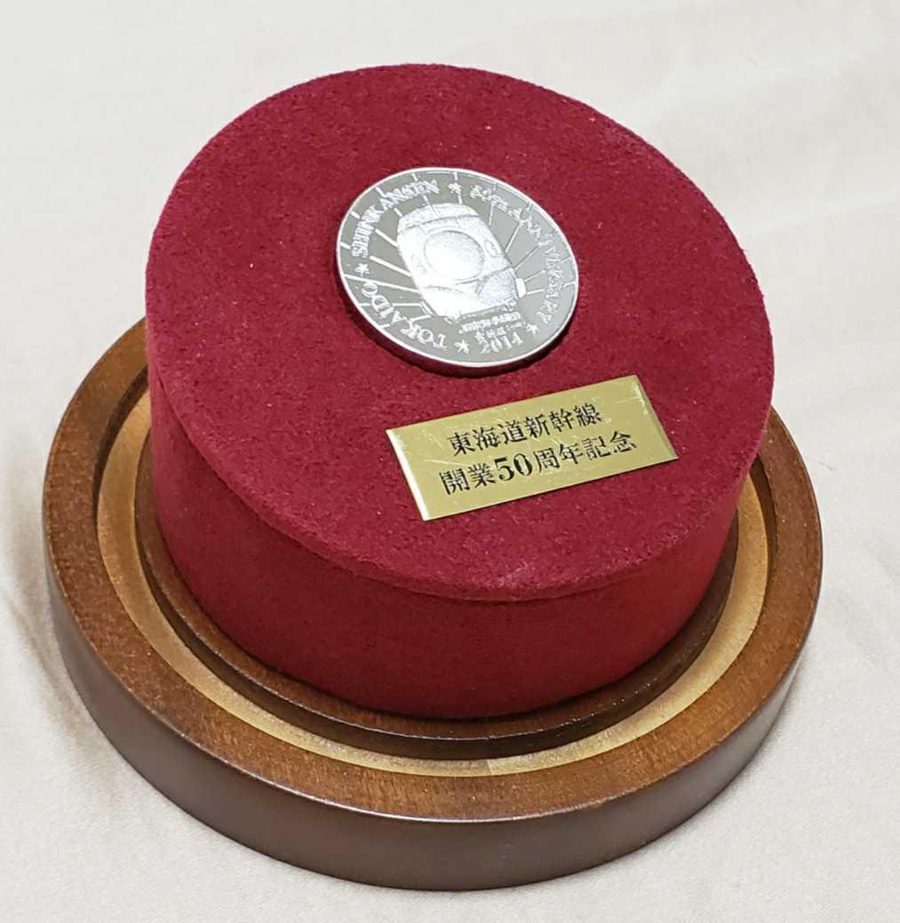 新幹線鉄道開業50周年記念 50枚限定生産 純銀メダル_画像3