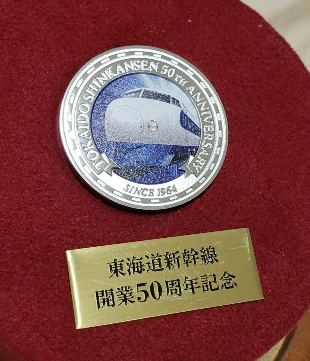 新幹線鉄道開業50周年記念 50枚限定生産 純銀メダル_画像5