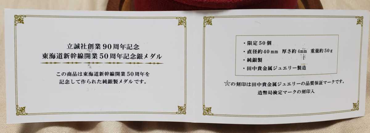 新幹線鉄道開業50周年記念 50枚限定生産 純銀メダル_画像9