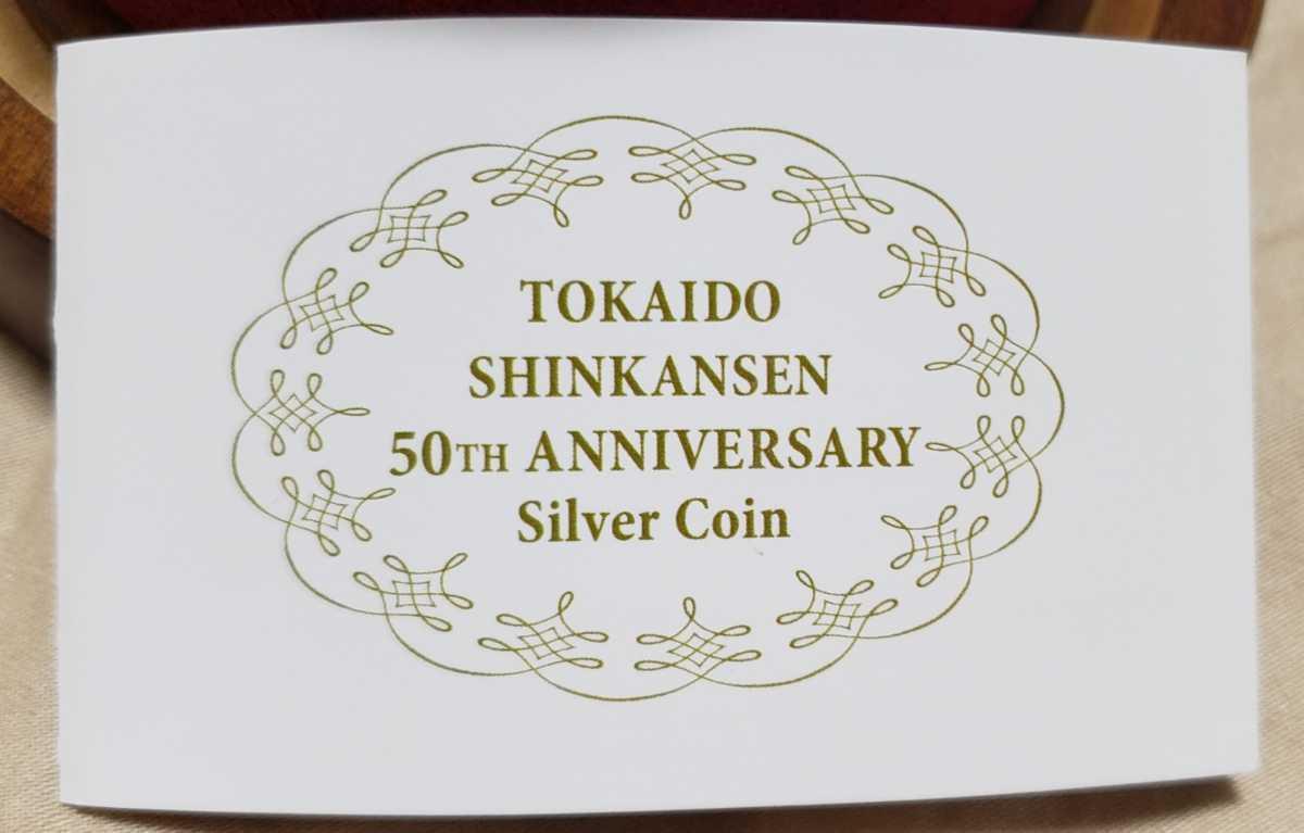 新幹線鉄道開業50周年記念 50枚限定生産 純銀メダル_画像10