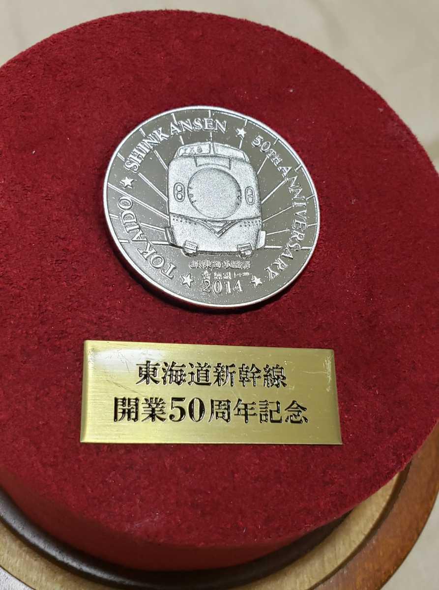 新幹線鉄道開業50周年記念 50枚限定生産 純銀メダル_画像4