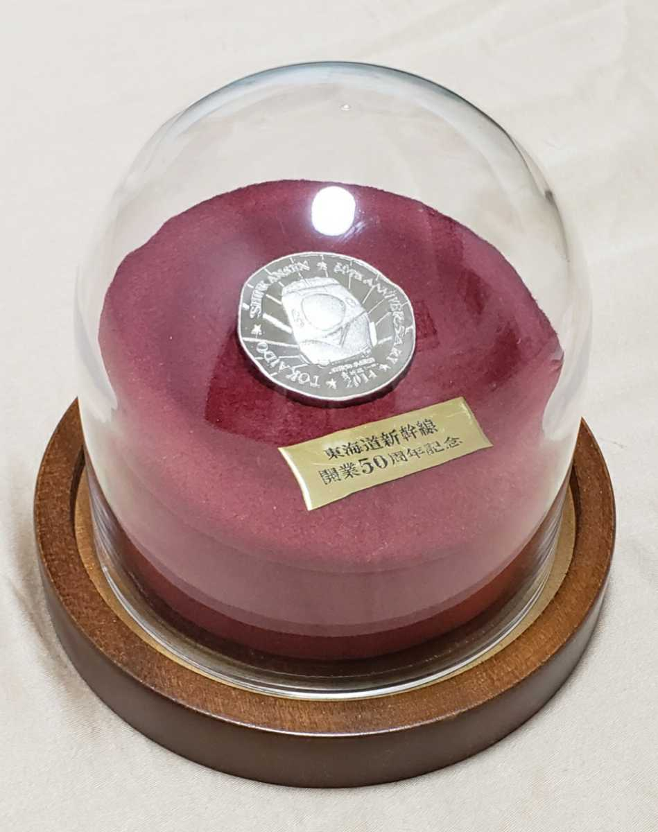 新幹線鉄道開業50周年記念 50枚限定生産 純銀メダル_画像1