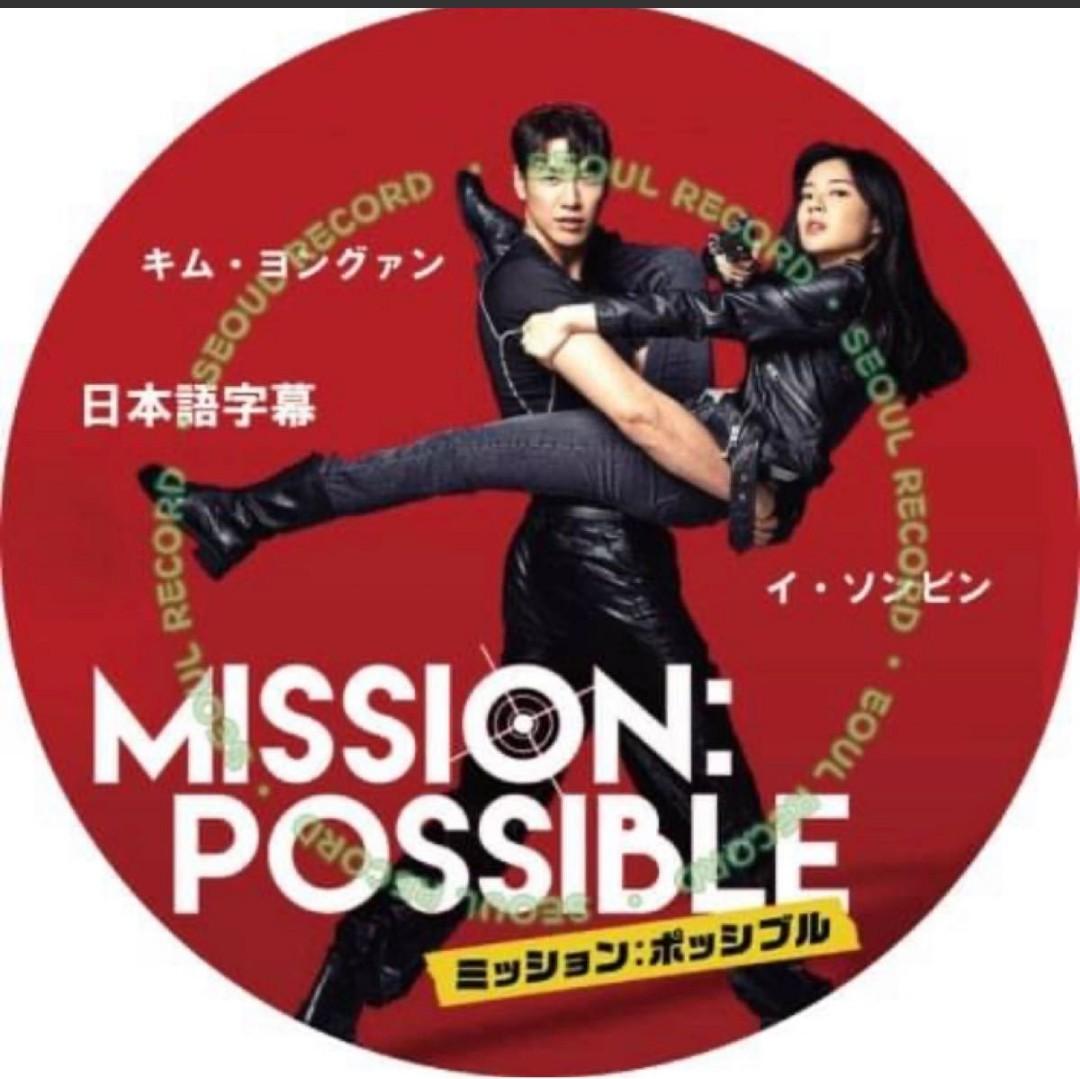 韓国映画「ミッション:ポッシブル」日本語字幕  DVDレーベル印刷付