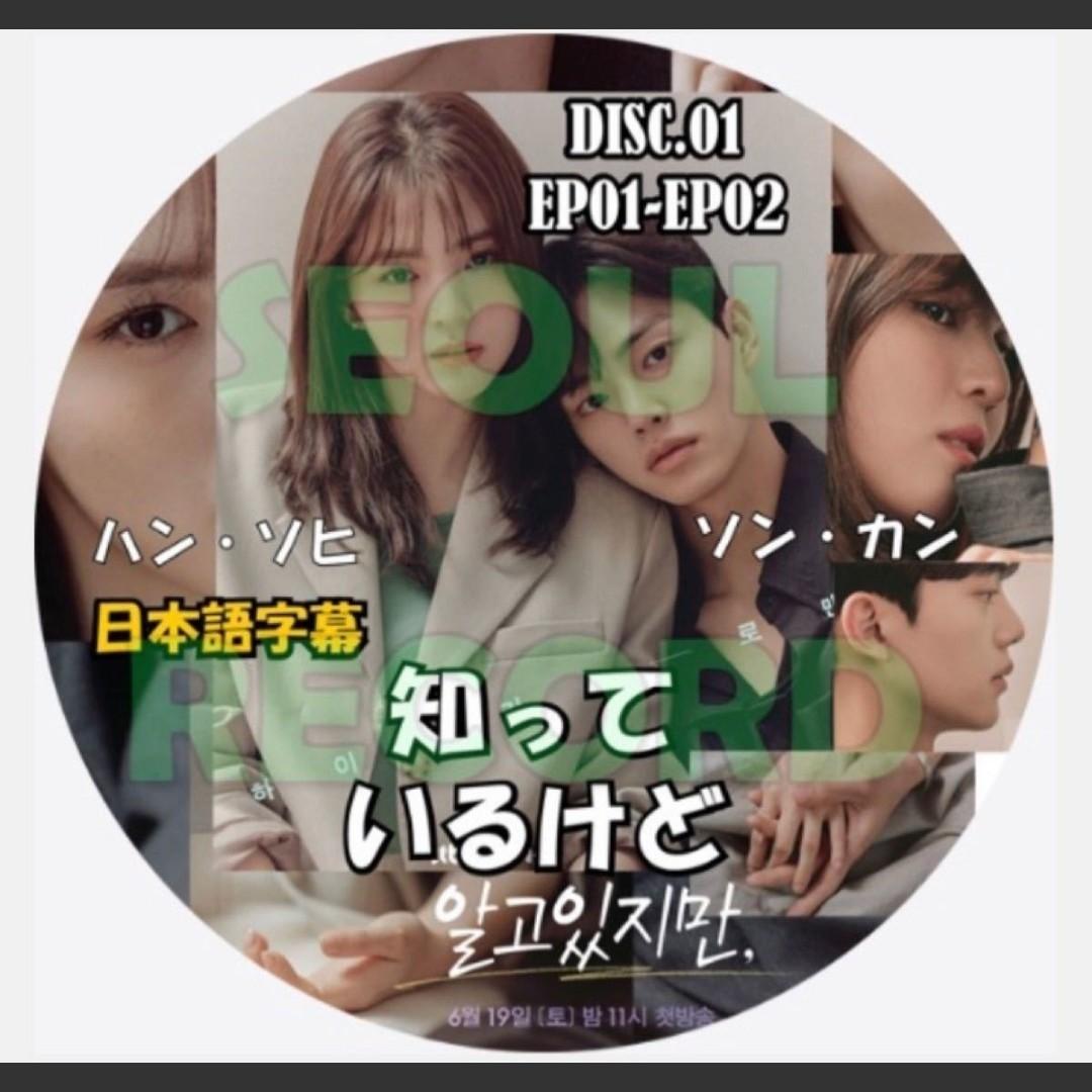 韓国ドラマ わかっていても (知っているけど) (日本語字幕) DISC.01 EP1+2 DVDレーベル印刷付