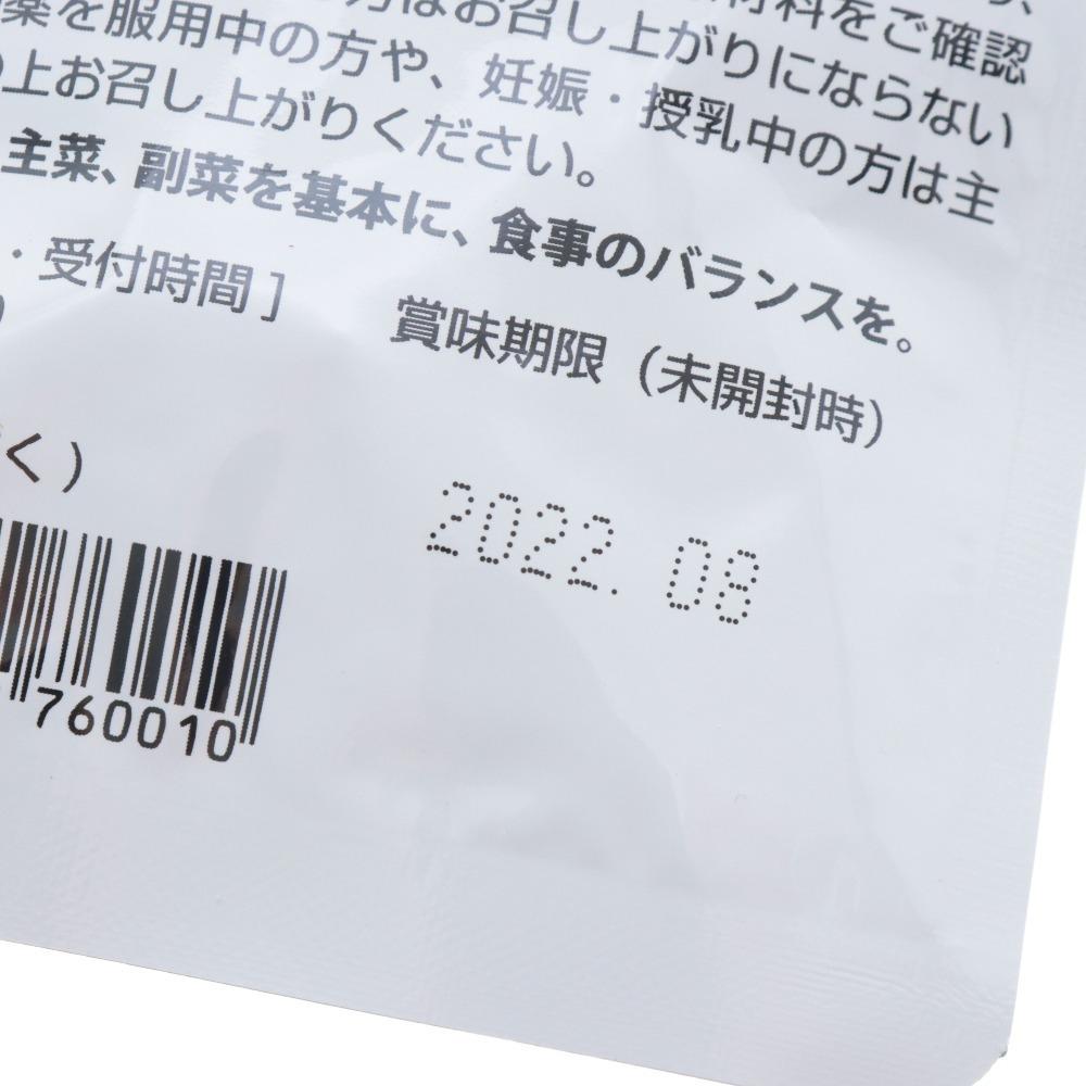 ■ ウキシマメディカル Vieasel ヴィーゼル サプリメント MCTオイル 亜麻仁油 スピルリナ 賞味期限2022.08 未開封 未使用_画像8