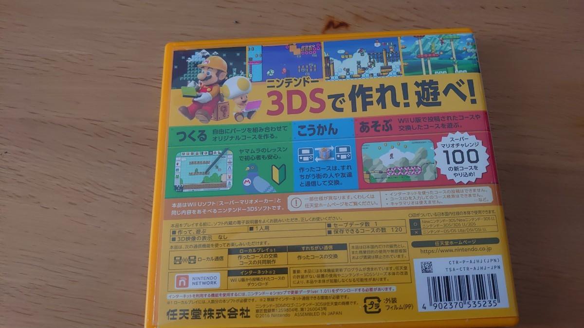 ニンテンドー3DS スーパーマリオメーカー3DS
