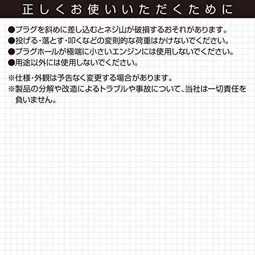 新品 お買い得限定品 【Amazon.co.jp 限定】エーモン プラグレンチ 16mm ユニバーサルタイプ (K35)RW43_画像6