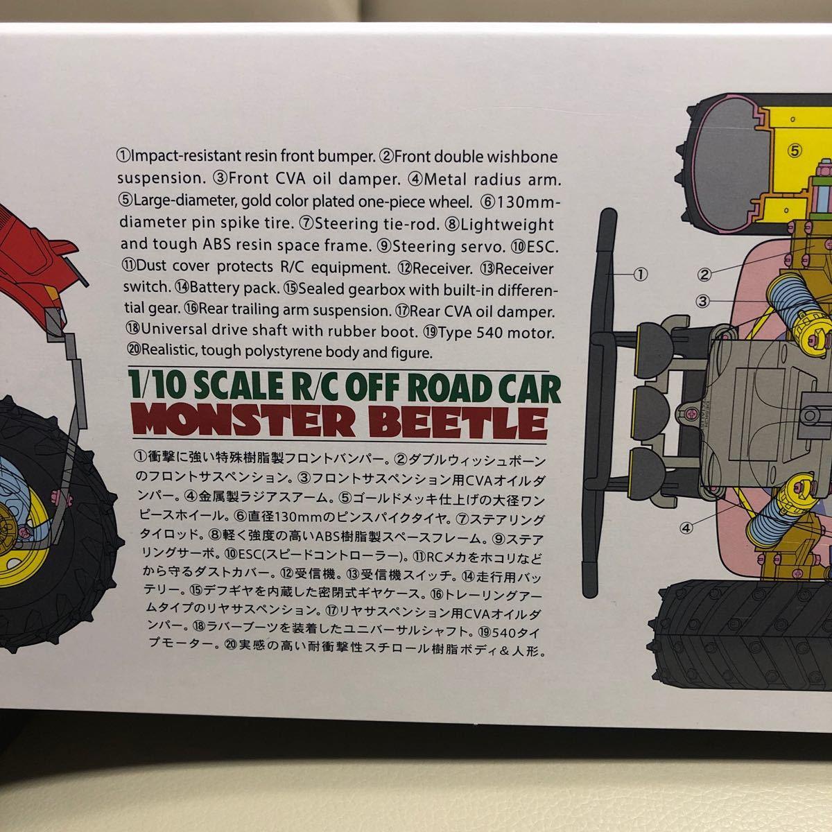 タミヤ モンスタービートル(2015)1/10電動オフロードカー ITEM 58618