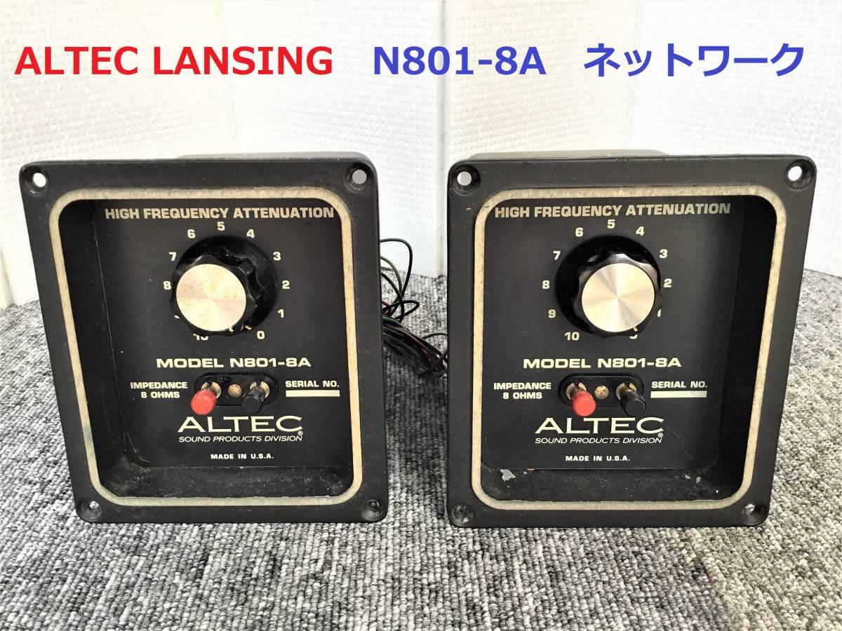 ◆◇アルテック ALTEC LANSING N801-8A ネットワーク◇◆