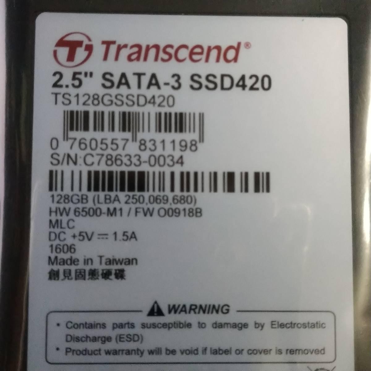 【未開封】 Transcend 128GB TS128GSSD420 2.5インチSATA接続SSD MLC