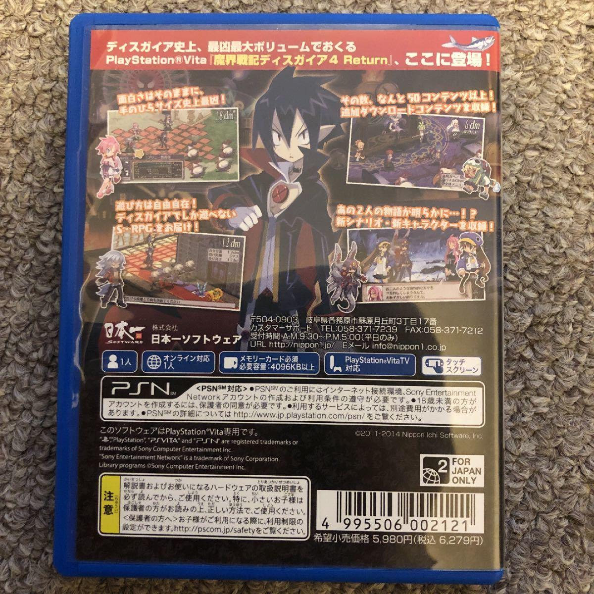 【PSVita】 魔界戦記ディスガイア4 Return [通常版]