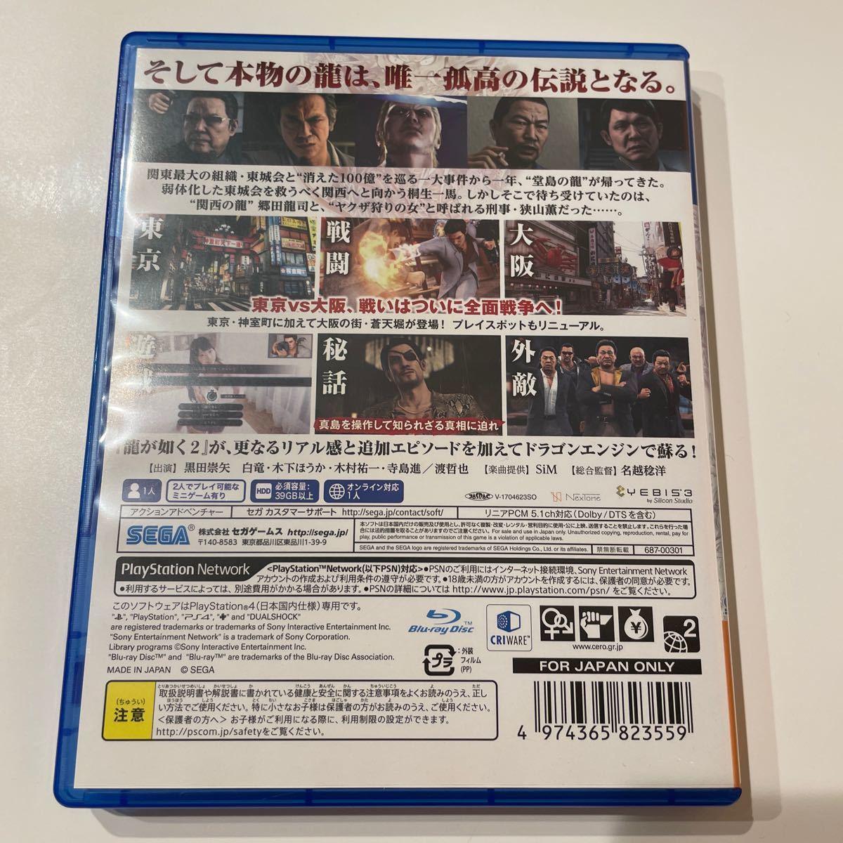 龍が如く 極2 PS4 説明書付き