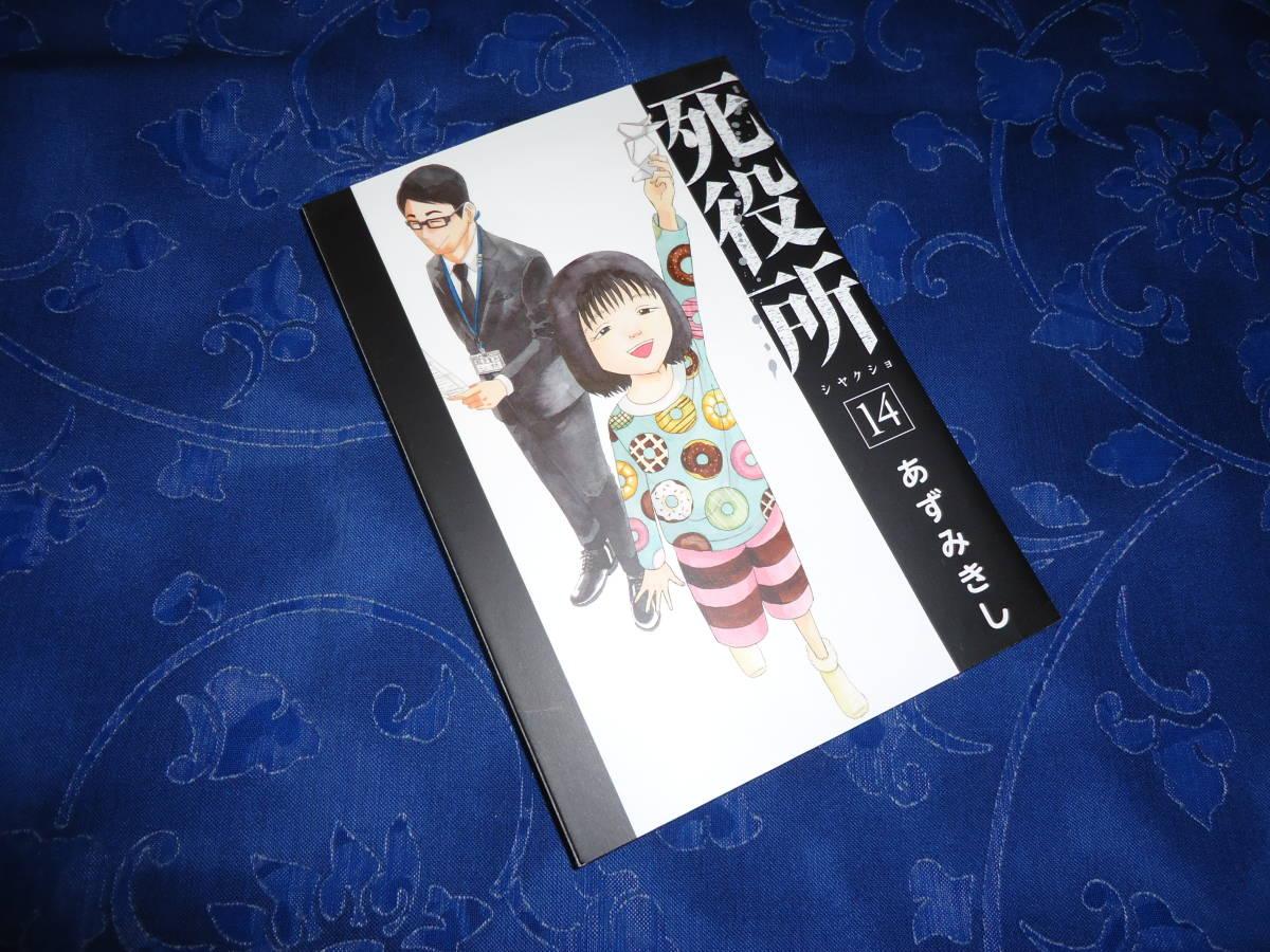 即日発送☆ 初版 死役所 14巻 ★あずみきし