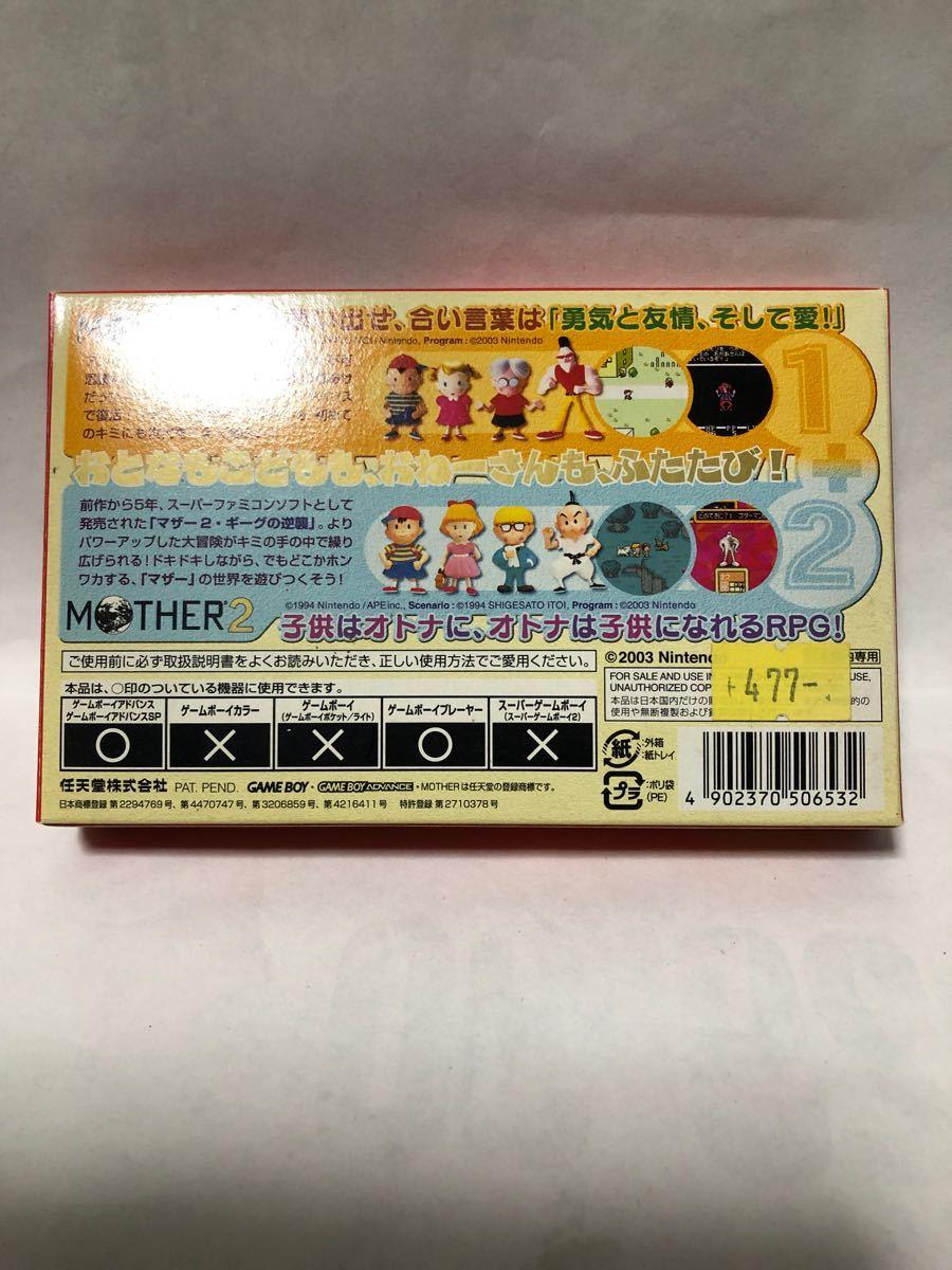 ゲームボーイアドバンス用ソフトmother1+2、mother3、MOTHER1+2の予約購入特典のどせいさんストラップのセット