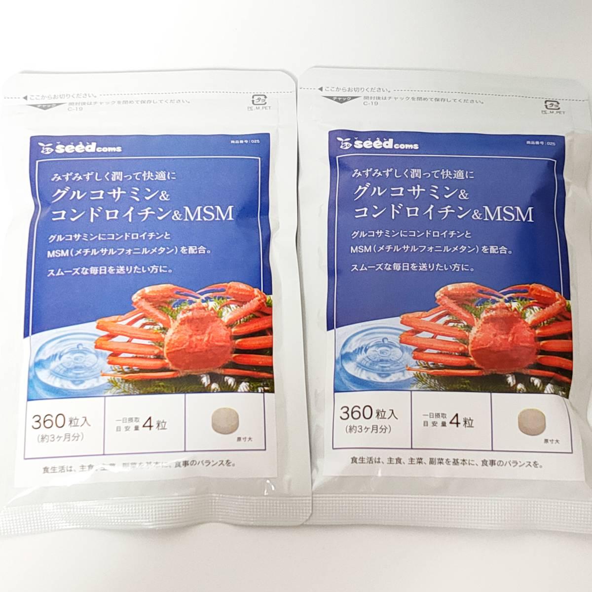 【シードコムス サプリメント】グルコサミン&コンドロイチン&MSM 約6ヶ月分(約3ヶ月分×2袋) サプリ 健康食品 送料無料_画像1
