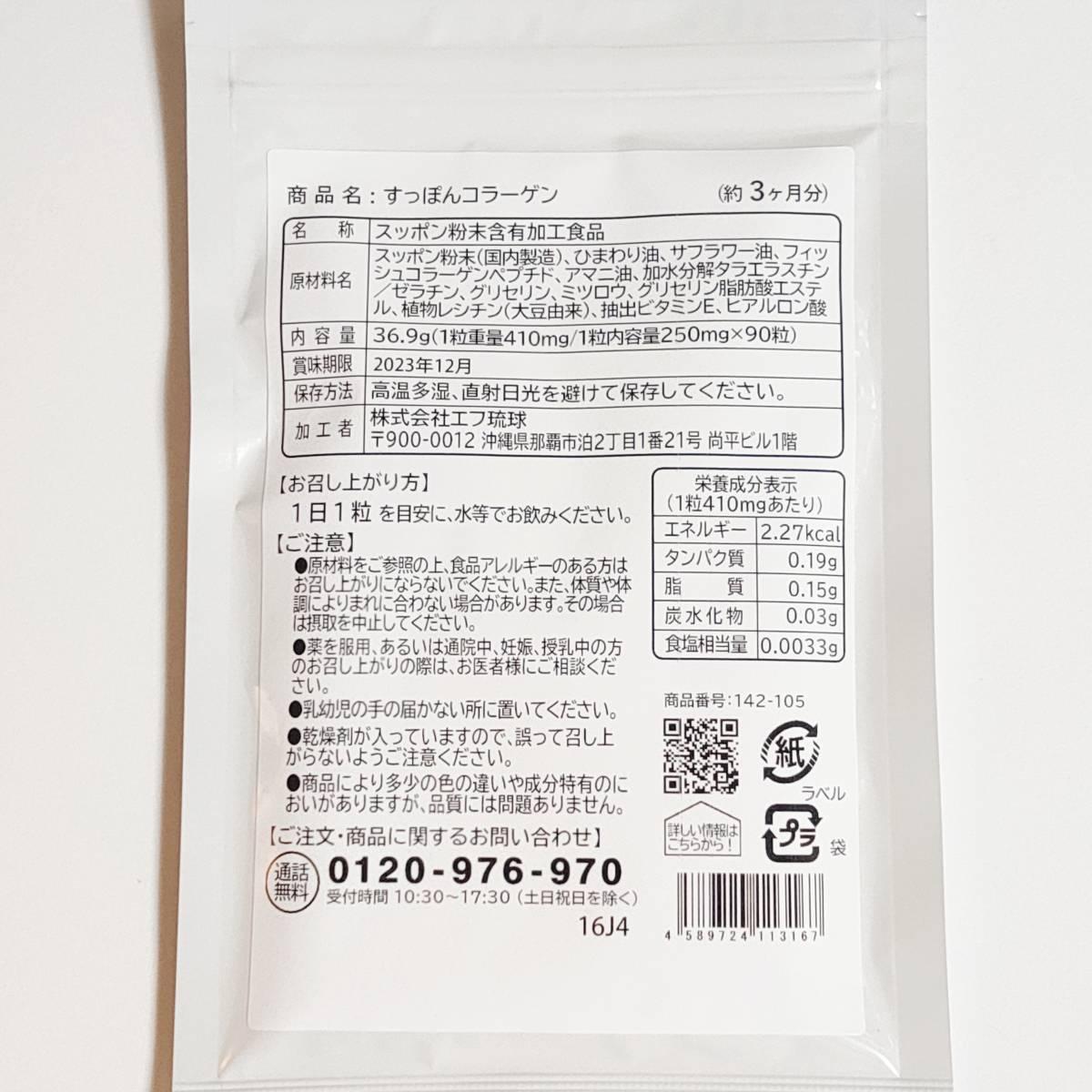 【シードコムス サプリメント】すっぽんコラーゲン 約6ヶ月分(約3ヶ月分×2袋) ヒアルロン酸 ビタミン ミネラル サプリ 健康食品 送料無料_画像2