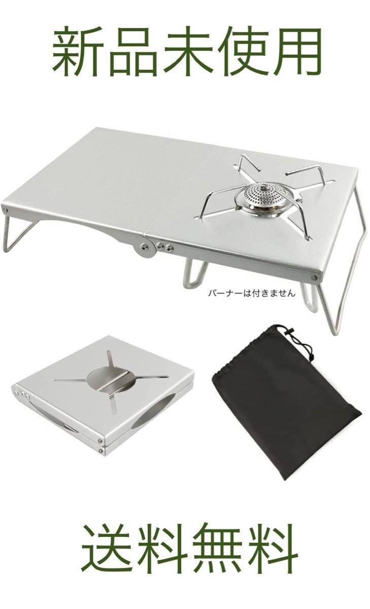 Tovelent 遮熱テーブル soto st310 アルミ遮熱板テーブル