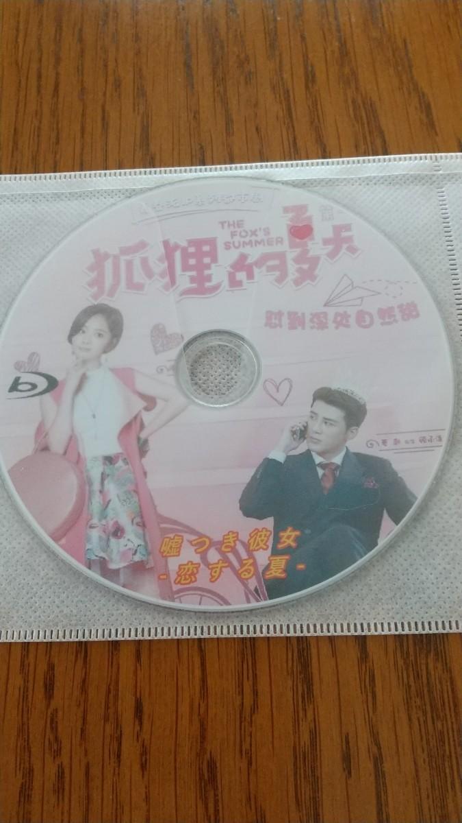 中国ドラマ嘘つき彼女恋する夏1Blu-ray全話です。