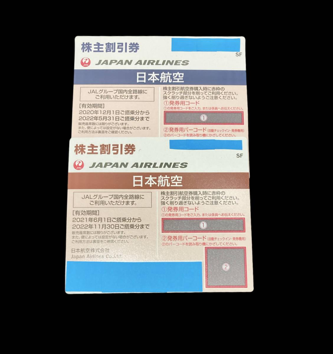 1円~ JAL 日本航空 株主優待券 有効期限2022年5月31日1枚 2022年11月30日 1枚 割引券 交通券 乗車券 _画像1