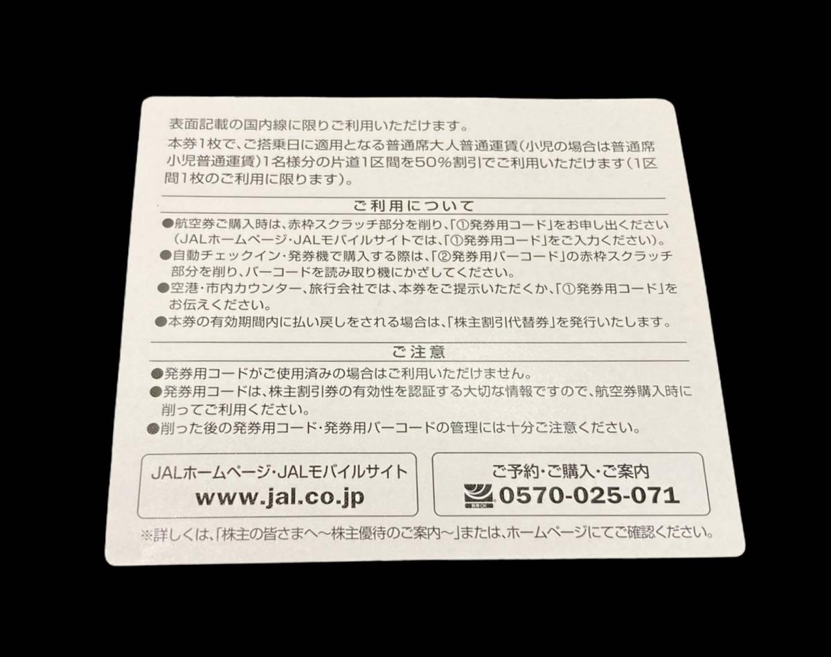 1円~ JAL 日本航空 株主優待券 有効期限2022年5月31日1枚 2022年11月30日 1枚 割引券 交通券 乗車券 _画像2