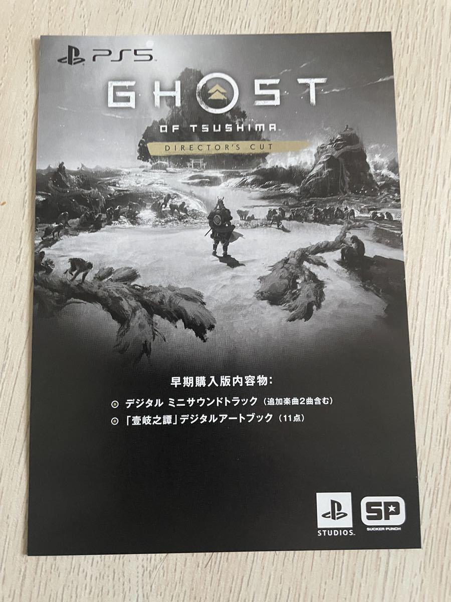 PS5 Ghost of Tsushima Director's Cut ゴーストオブツシマ ディレクターズカット 早期購入特典 プロダクトコード DLC_画像1