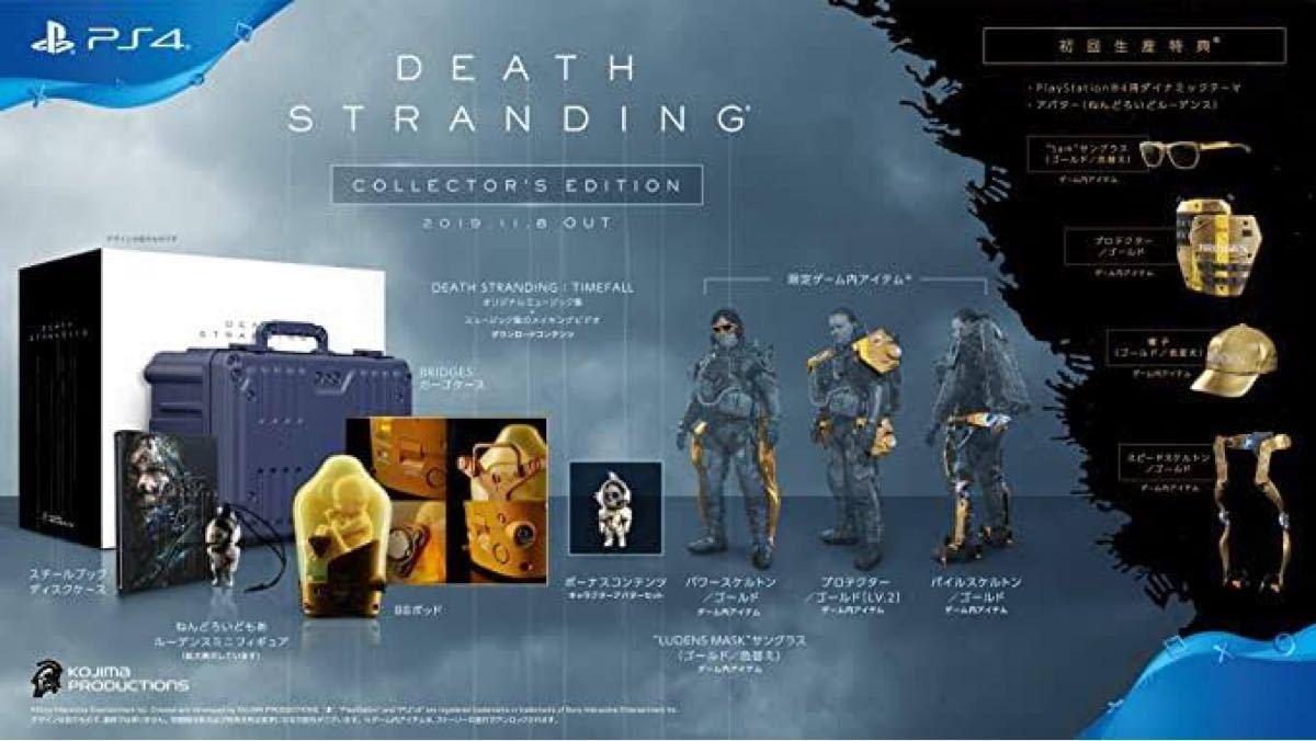 【PS4】DEATH STRANDING コレクターズエディション