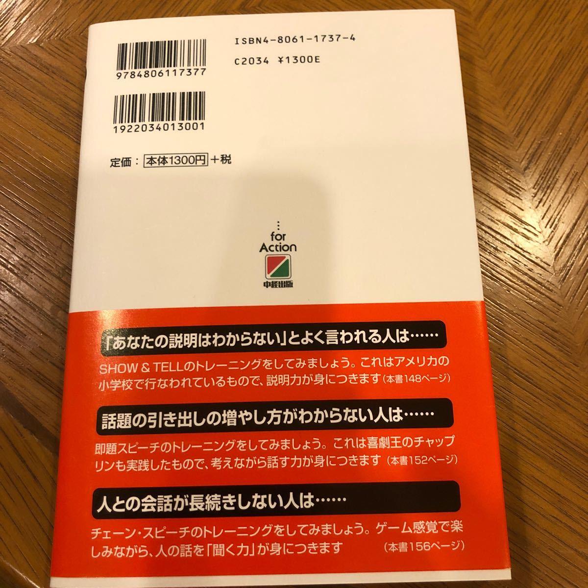 話し方の技術が面白いほど身につく本/桜井弘 (著者)
