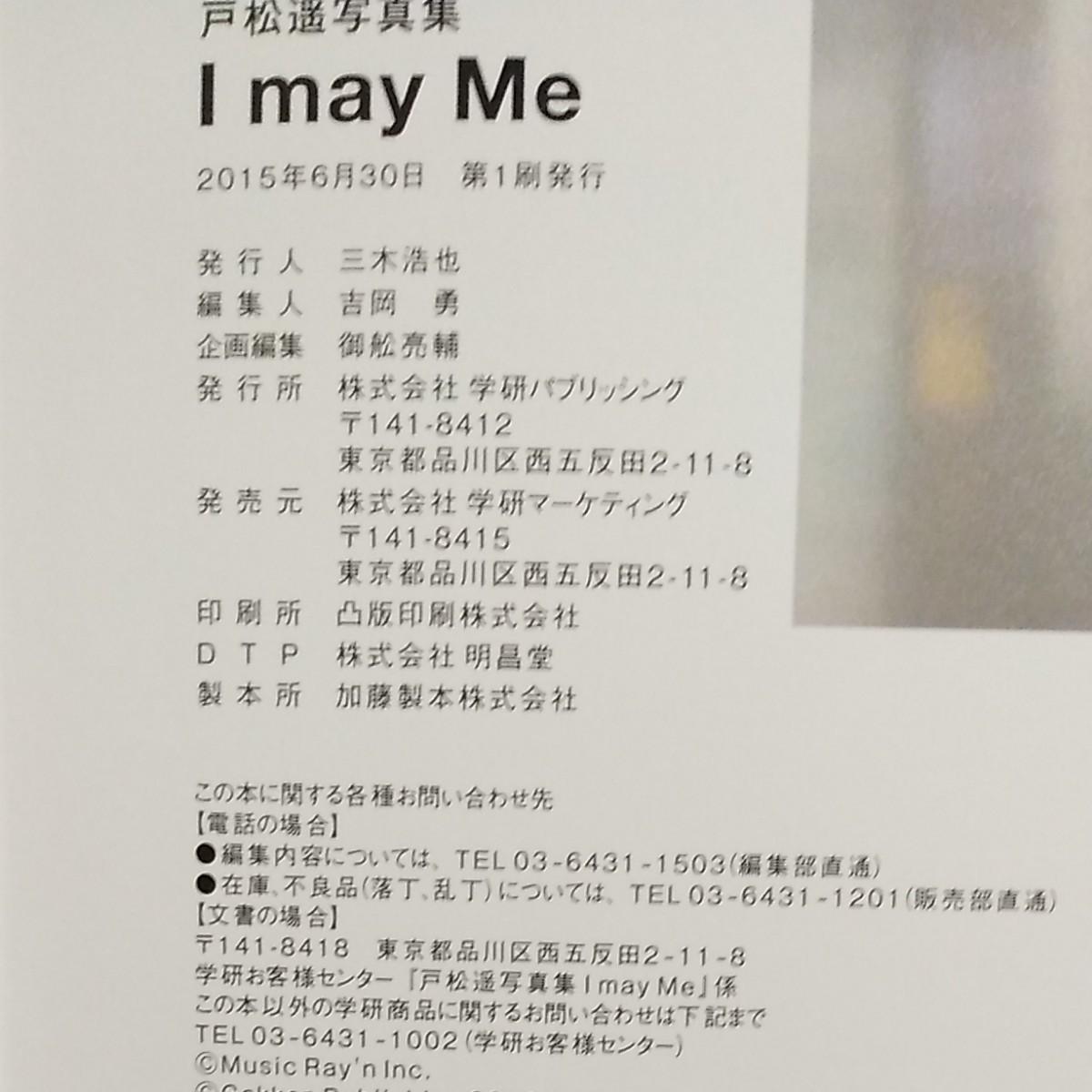 【初版、帯付き】戸松遥 写真集 I may me