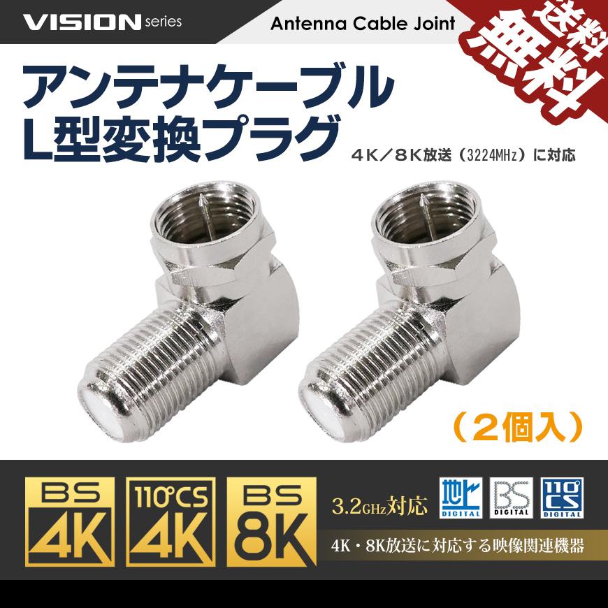 アンテナケーブル L型変換プラグ 2個セット 331002 F型 接栓 4K8K対応 同軸ケーブル 地上デジタル 地デジ BS CS TV テレビ 壁掛 送料無料