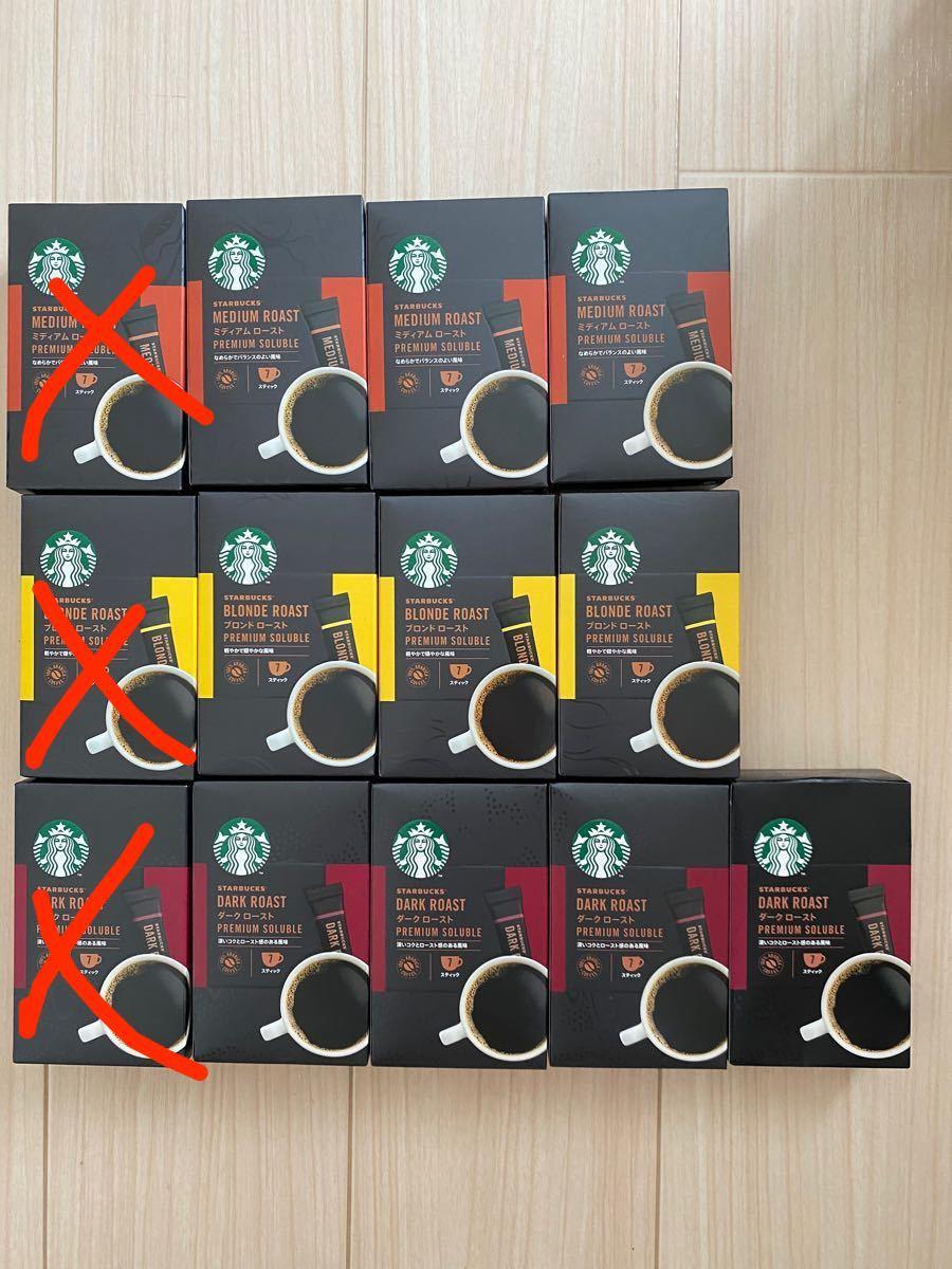 スターバックス プレミアムソリュブルアソート コーヒー 70本