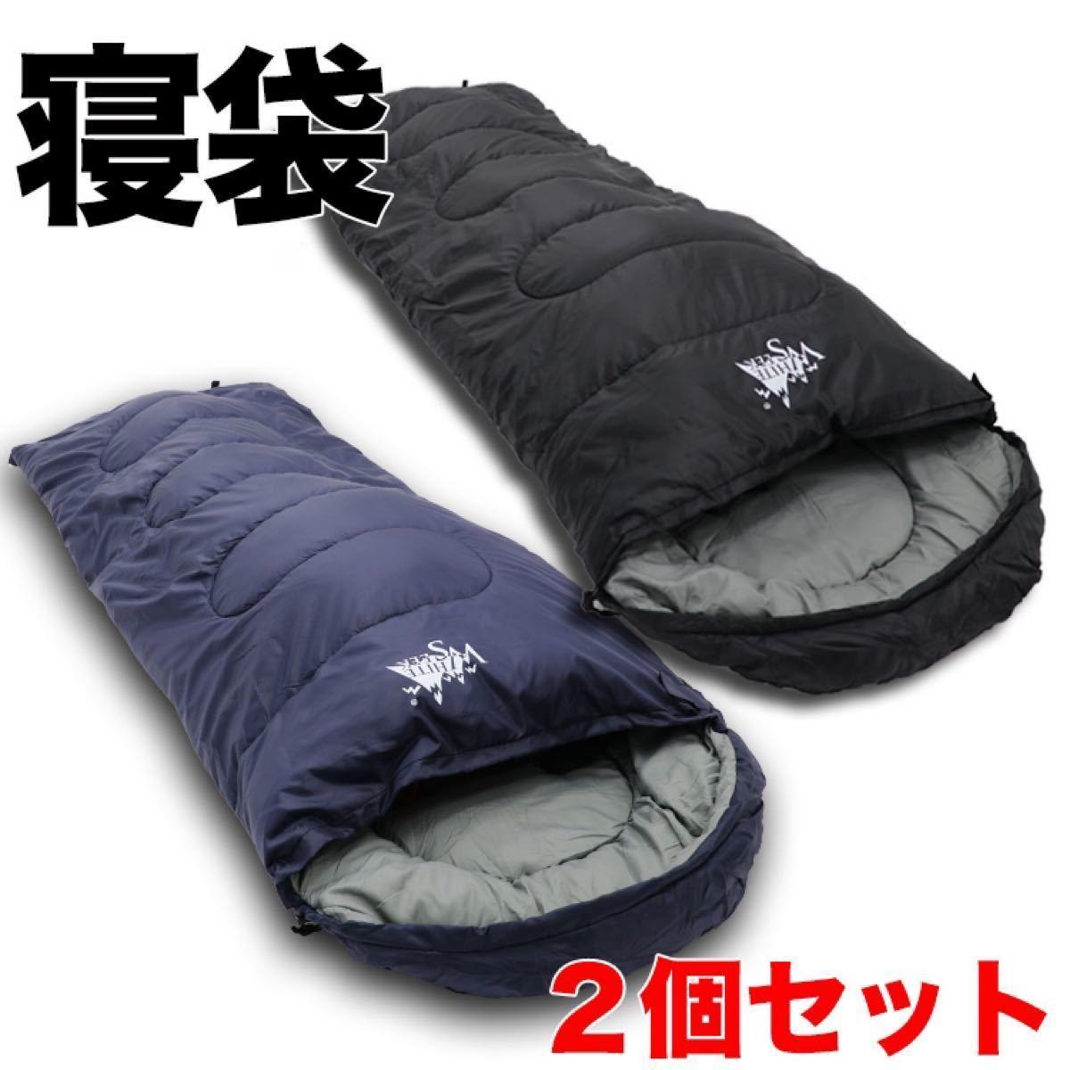 寝袋 シュラフ 封筒型 2個セット 春夏 連結可能 コンパクト アウトドア 防災 1人キャンプ コンパクト 収納
