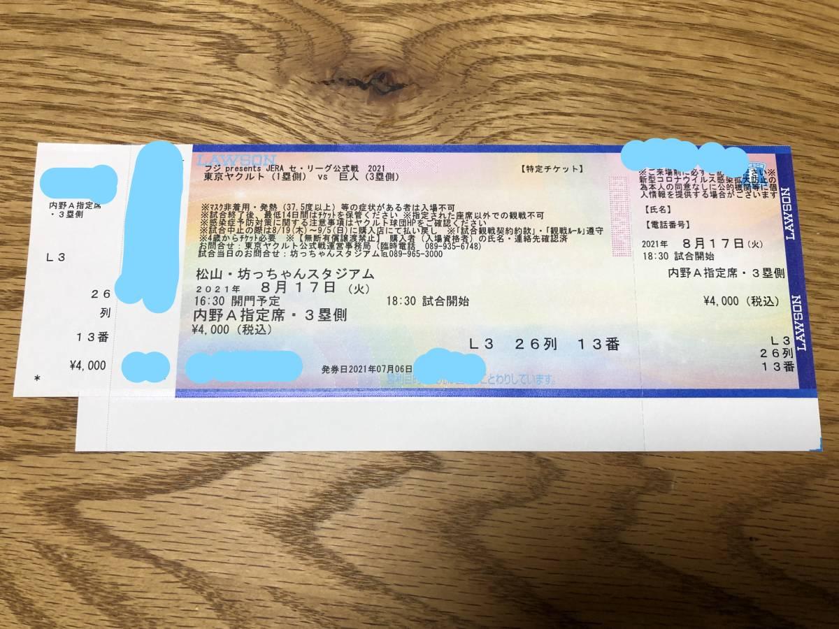 8/17 ヤクルト対巨人 坊っちゃんスタジアム 内野指定席 3塁側 バラ4枚_画像3