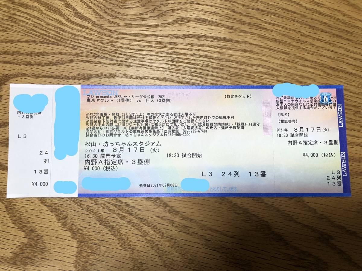 8/17 ヤクルト対巨人 坊っちゃんスタジアム 内野指定席 3塁側 バラ4枚_画像4