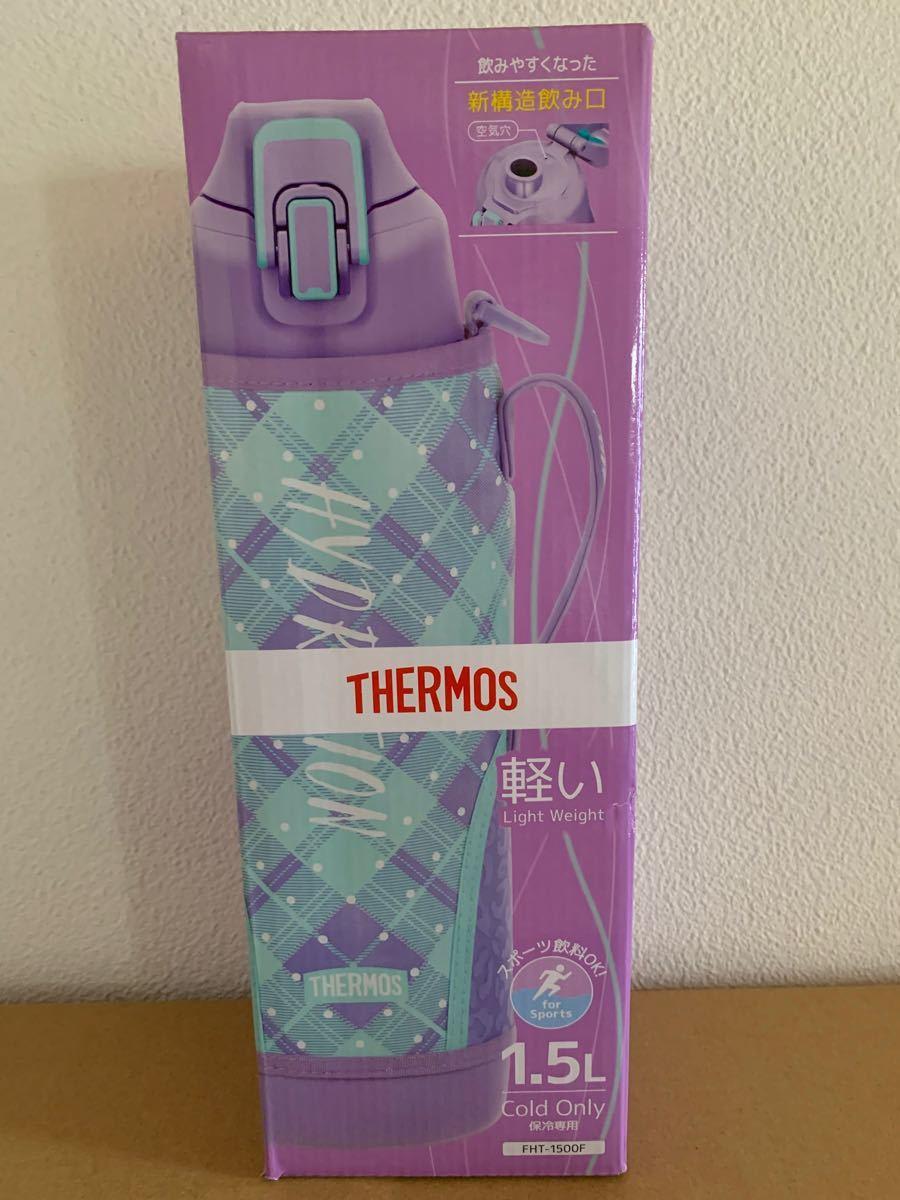 新品未使用 THERMOS サーモス 真空断熱 スポーツボトル ステンレス製携帯用まほうびん 保冷 大容量 1500ml
