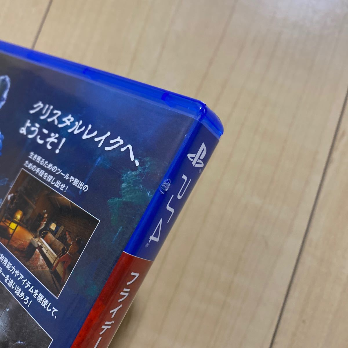 PS4ソフト PS4 FRIDAY THE GAME ザ・ゲーム 13日の金曜日 日本語版