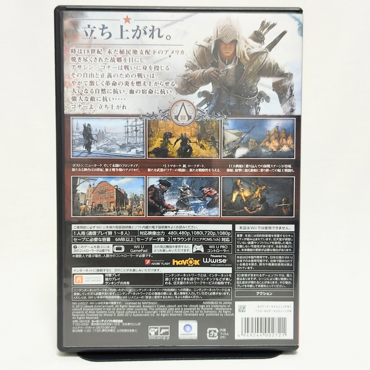 アサシン クリードⅢ Wii U assassin's creed 3