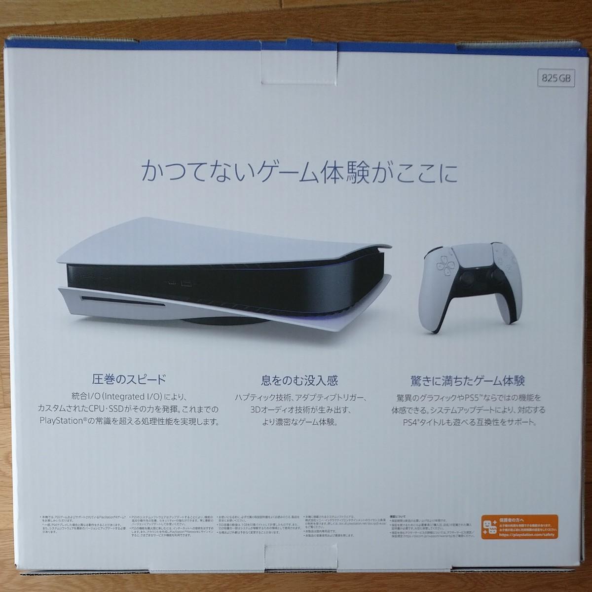 本日限定価格【新品・未開封・日本製】playstation5 本体 プレイステーション5
