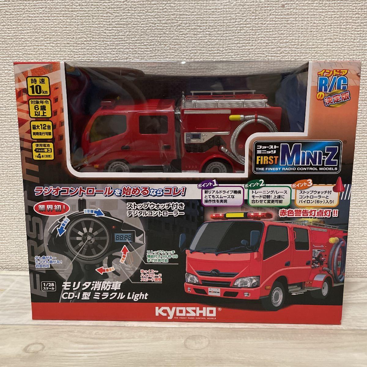京商ラジコン ファーストミニッツ モリタ消防車