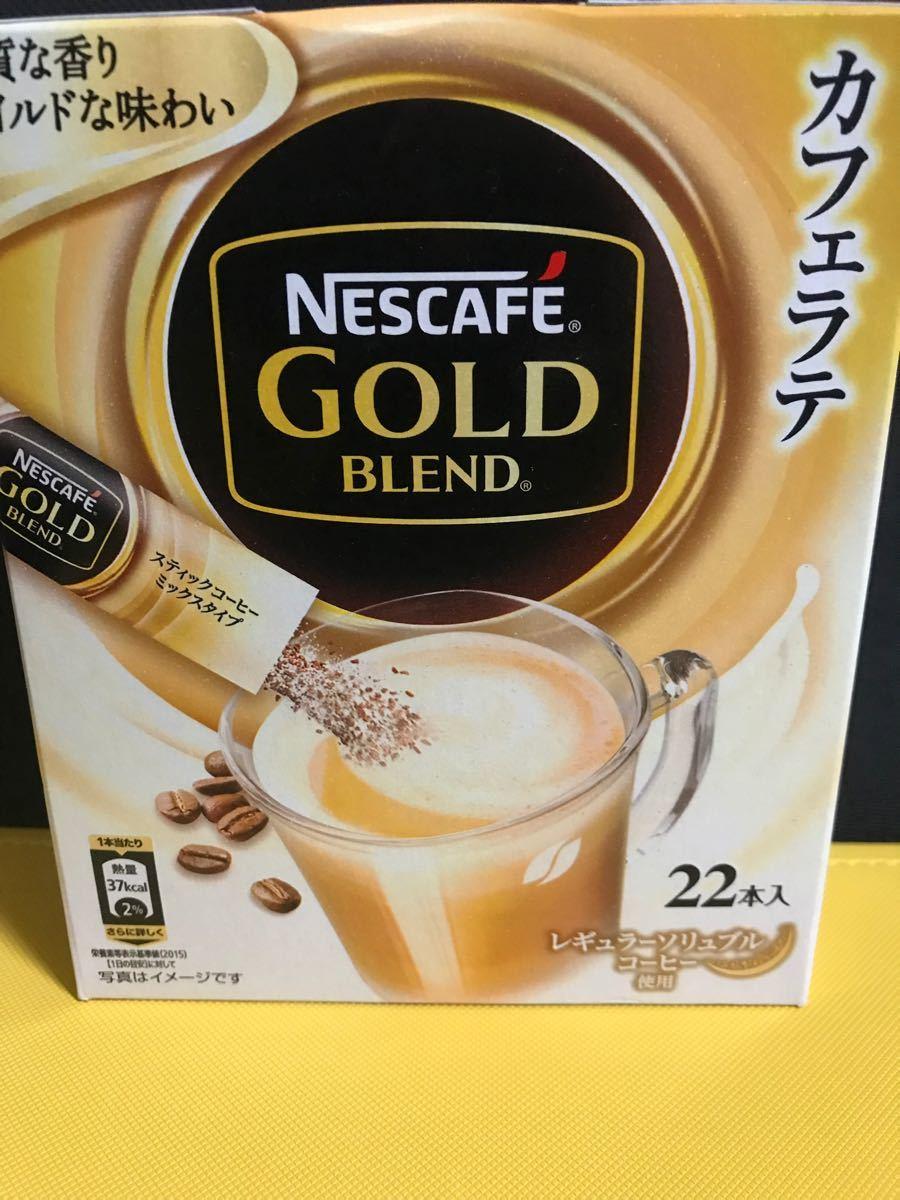 ネスカフェ ゴールドブレンドカフェラテ22本×4箱