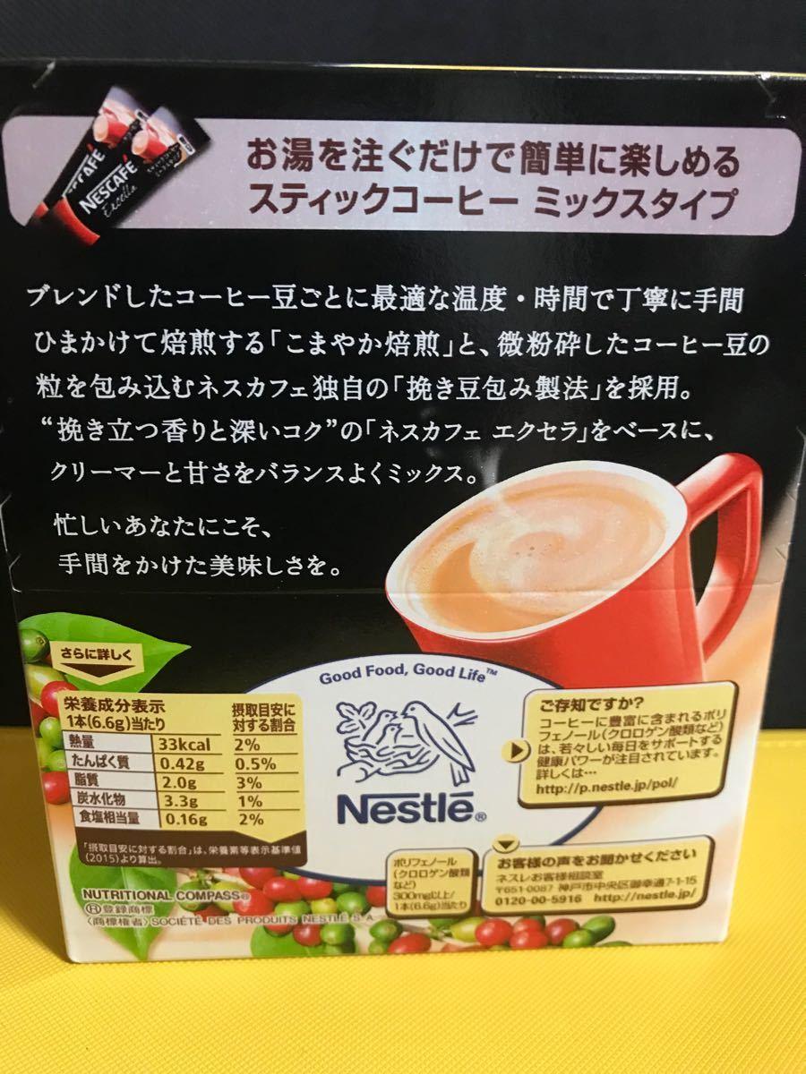 ネスカフェエクセラ★カフェラテ30本入×4箱