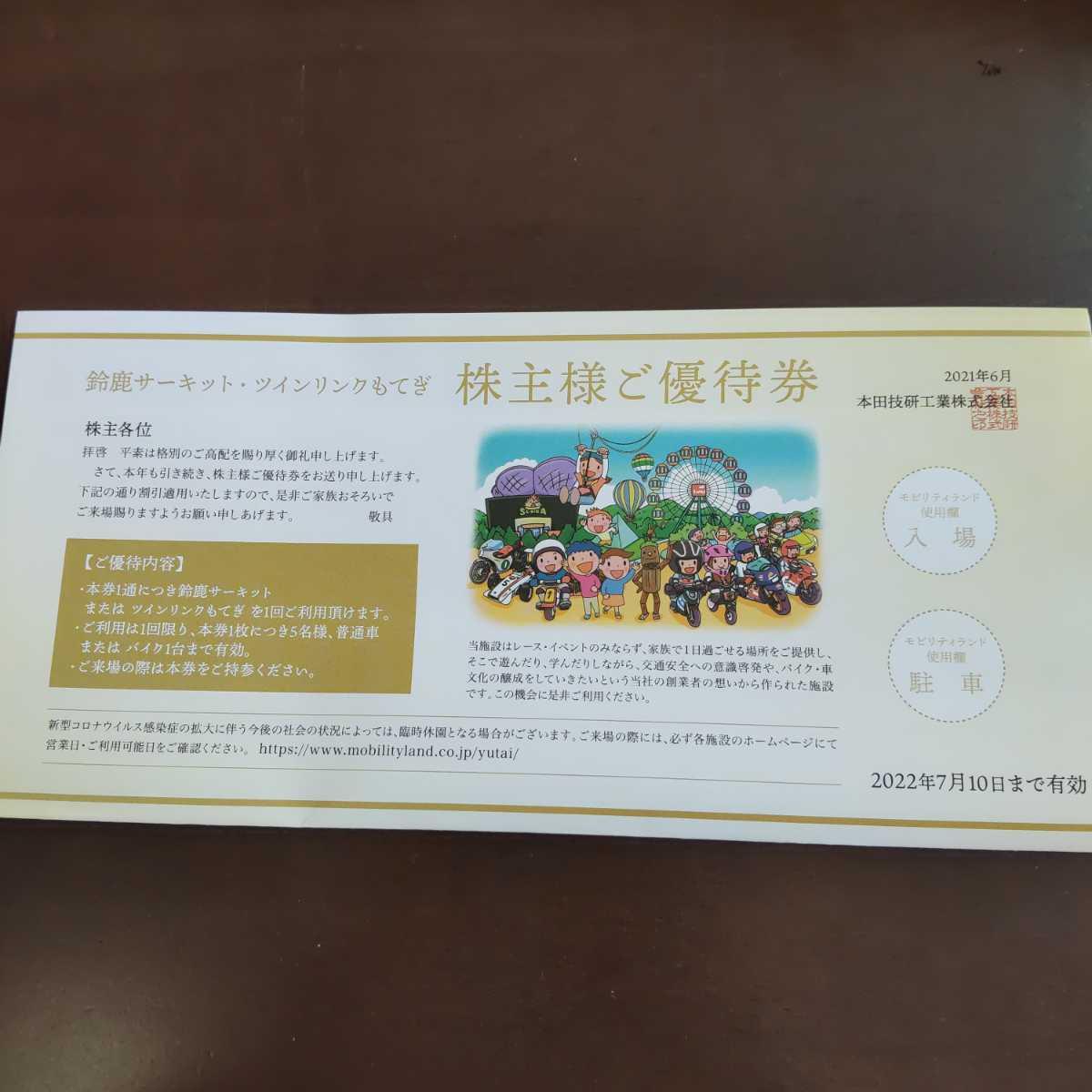 【送料無料】本田技研工業 株主優待券 鈴鹿サーキット ツインリンクもてぎ 1枚 ホンダ_画像1