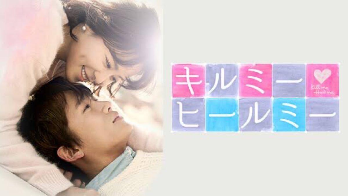 キルミーヒールミー☆韓国ドラマ全話収録☆ブルーレイBlu-ray☆翌日翌々日発送