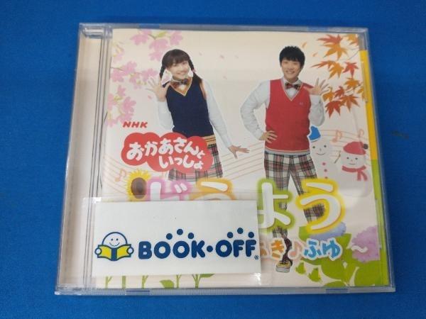(キッズ) CD NHKおかあさんといっしょ おかあさんといっしょ どうよう~はる・なつ・あき・ふゆ~_画像1