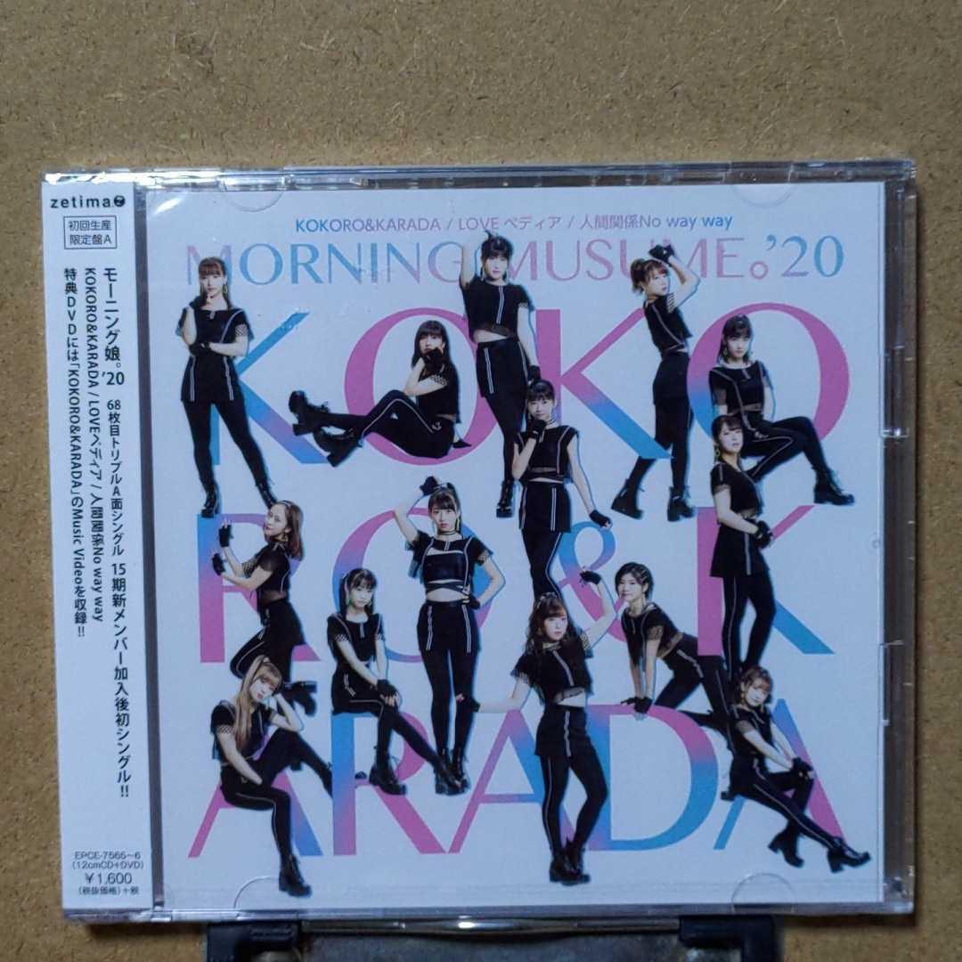 新品未開封 モーニング娘。'20「KOKORO&KARADA/LOVEペディア/人間関係No way way」初回生産限定盤A CD+DVD_画像1
