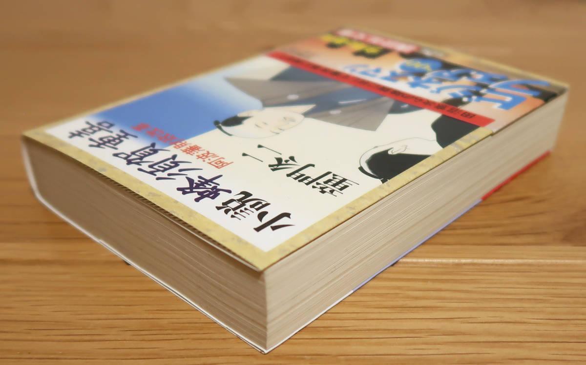 小説蜂須賀重喜 阿波藩財政改革 童門冬二 講談社文庫 文庫本 歴史小説 時代小説